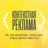 - Контекстная реклама |Google Ads |Директ |CPA |PPC |CPC |AdWords |Аналитика